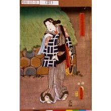 Utagawa Kunisada: 「半次女房熊坂お長」 - Tokyo Metro Library