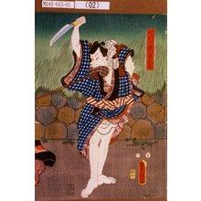 Utagawa Kunisada: 「せつた直し長五郎」 - Tokyo Metro Library