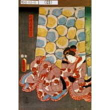 Utagawa Kunisada: 「山崎屋娘おてる」 - Tokyo Metro Library