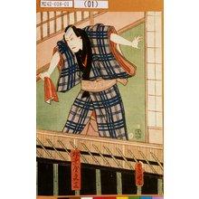 Utagawa Kunisada: 「松葉屋文三」 - Tokyo Metro Library
