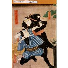 Utagawa Kunisada: 「とり手」「与惣兵衛忰与吉」 - Tokyo Metro Library