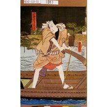 Utagawa Kunisada: 「小舟のり長吉」 - Tokyo Metro Library