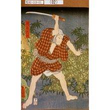 Utagawa Kunisada: 「酒屋久七」 - Tokyo Metro Library