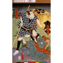 歌川国貞: 「幸八女房おしげ」「番太幸八」 - 東京都立図書館