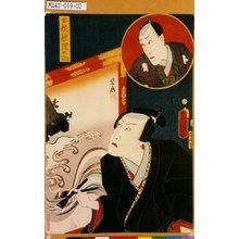 Utagawa Kunisada: 「土佐修理之助」 - Tokyo Metro Library
