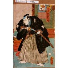 Utagawa Kunisada: 「志武川軍十郎」 - Tokyo Metro Library