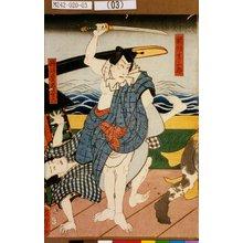 二代歌川国貞: 「於坊吉三郎」「島崎屋若者吉六」 - 東京都立図書館