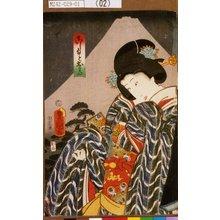 歌川国貞: 「こしもとおかる」 - 東京都立図書館