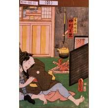 Utagawa Kunisada: 「百姓弥作 中村芝翫」 - Tokyo Metro Library