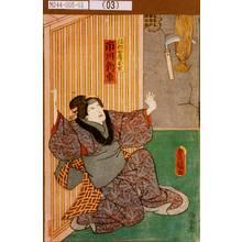 歌川国貞: 「弥作女房お米 市川新車」 - 東京都立図書館