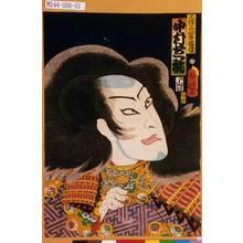 Utagawa Kuniaki: 「三保谷四郎国俊 中村芝翫」 - Tokyo Metro Library