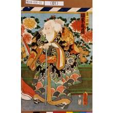 Utagawa Kunisada: 「鬼一法眼 坂東亀蔵」 - Tokyo Metro Library