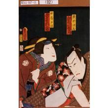 Utagawa Kunisada: 「武部源蔵 河原崎権十郎」「女房戸浪 吾妻市之丞」 - Tokyo Metro Library