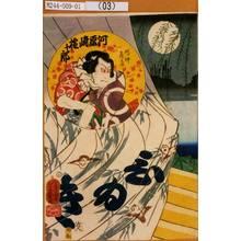 Ochiai Yoshiiku: 「鳴神鶴之介 河原崎権十郎」 - Tokyo Metro Library