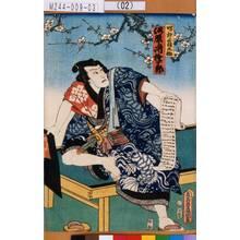 Utagawa Kunisada: 「鳴神鶴之助 河原崎権十郎」 - Tokyo Metro Library