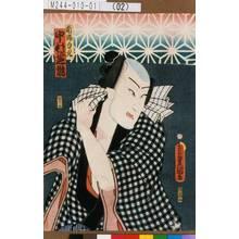 Utagawa Kunisada: 「南郷力丸 中村芝翫」 - Tokyo Metro Library