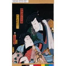 Utagawa Kunisada: 「日本駄右衛門 関三十郎」「弁天小僧菊之助 市村羽左衛門」 - Tokyo Metro Library