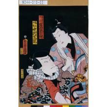 Utagawa Kunisada: 「赤星十三 岩井粂三郎」「南郷力丸 中村芝翫」 - Tokyo Metro Library