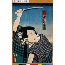 Utagawa Kunisada: 「忠信利平 河原崎権十郎」 - Tokyo Metro Library