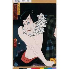 Utagawa Kuniaki: 「立場の太平次 河原崎権十郎」 - Tokyo Metro Library