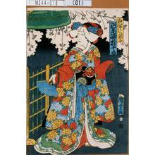 Utagawa Kunisada II: 「白ひやうし花子 河原崎権十郎」 - Tokyo Metro Library