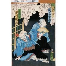 Utagawa Kunisada II: 「歌山坊 関三十郎」「三猿坊 市川団蔵」 - Tokyo Metro Library