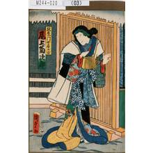 Utagawa Kunisada II: 「政右衛門女房お谷 尾上菊次郎」 - Tokyo Metro Library