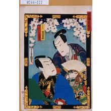 Utagawa Kunisada: 「当櫓看板揃」「園辺左ヱ門 市村羽左衛門」「下部妻平 沢村訥升」 - Tokyo Metro Library
