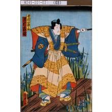Utagawa Kunisada II: 「雪枝小織之助 市村家橘」 - Tokyo Metro Library