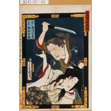 Utagawa Kunisada: 「当櫓看板揃」「後室百合ノ方 市川小団治」「愛妾時鳥 市村家橘」 - Tokyo Metro Library