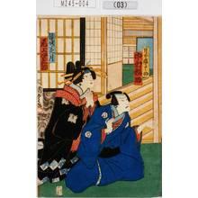 Utagawa Kunisada II: 「月本数馬之助 中村福助」「傾城花月 尾上栄三郎」 - Tokyo Metro Library