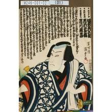 Utagawa Kunisada II: 「浮世戸平 坂東彦三郎」「野ざらし吾助 市村家橘」「六字南無右衛門 市川団蔵」 - Tokyo Metro Library