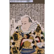 二代歌川国貞: 「六字南無右衛門、野晒悟助、浮世戸平」 - 東京都立図書館