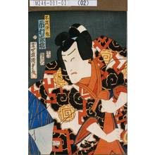二代歌川国貞: 「不破伴作 市村家橘」 - 東京都立図書館