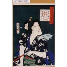 Toyohara Kunichika: 「見立六歌仙」「すばしりおくま 市村羽左衛門」 - Tokyo Metro Library