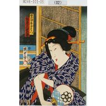 Utagawa Kunisada II: 「徳兵衛妾おはつ 坂東三津五郎」 - Tokyo Metro Library