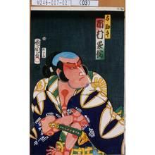 Utagawa Kunisada II: 「与勘平 市村家橘」 - Tokyo Metro Library