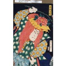 Toyohara Kunichika: 「石橋早替」 - Tokyo Metro Library
