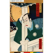 銀光: 「坂井左衛門 河原崎三升」 - 東京都立図書館