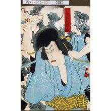 銀光: 「徳川善三郎 河原崎権之助」 - 東京都立図書館