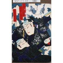 銀光: 「原隼人 中村寿蔵」「土谷幸蔵 関三十郎」 - 東京都立図書館