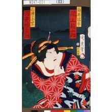 Morikawa Chikashige: 「白井弥市 尾上菊五郎」「三浦ノ小紫 河原崎国太郎」 - Tokyo Metro Library