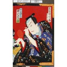 Toyohara Kunichika: 「ふじや伊左衛門 中村宗十郎」 - Tokyo Metro Library