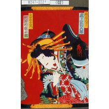 Toyohara Kunichika: 「扇屋夕ぎり 尾上菊五郎」「吉田屋喜左衛門 河原崎権之助」 - Tokyo Metro Library