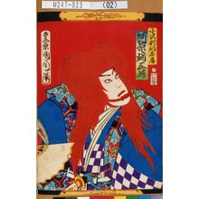 Toyohara Kunichika: 「小沢刑部友房 河原崎三升」 - Tokyo Metro Library