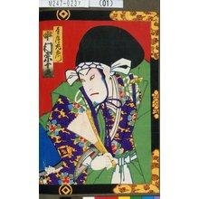 Toyohara Kunichika: 「望月左衛門 中村宗十郎」 - Tokyo Metro Library