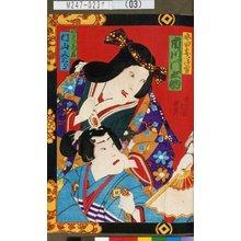 Toyohara Kunichika: 「安田妻深雪 市川門之助」「初舞たい花君 村山又三郎」 - Tokyo Metro Library
