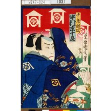 Toyohara Kunichika: 「十郎祐成 中村宗十郎」 - Tokyo Metro Library
