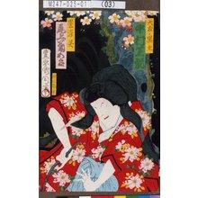 Toyohara Kunichika: 「大友ノ黒主 中村芝翫」「墨染霊 尾上菊五郎」 - Tokyo Metro Library