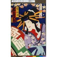 Toyohara Kunichika: 「寿美染 尾上菊五郎」 - Tokyo Metro Library